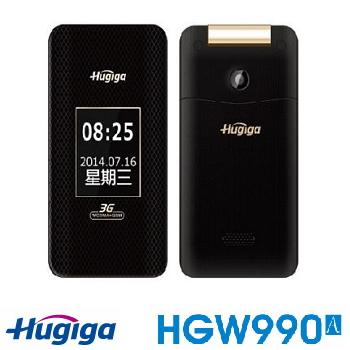Hugiga HGW990a 3G大視屏折疊式老人手機-黑(HGW990a-黑)
