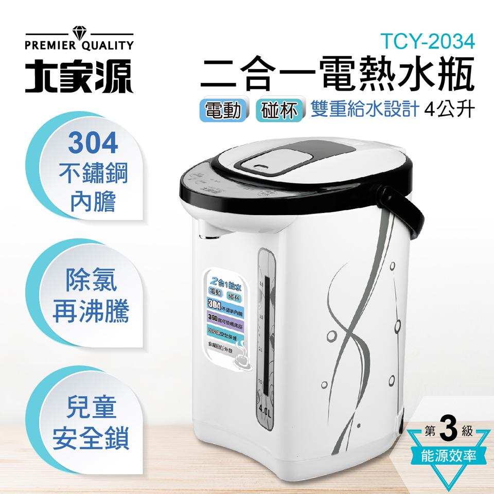 大家源4L二合一電熱水瓶