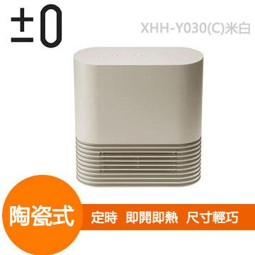 正負零+ 0陶瓷電暖器(XHH-Y030(C)米白)