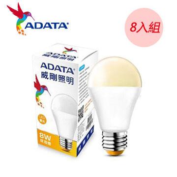 ADATA 威剛8W大角度LED球泡燈-黃光 *8入(GLD-G08LFC)
