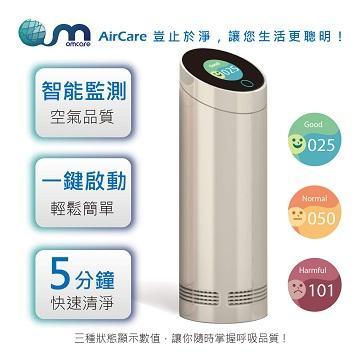 Omcare OA002便攜型空氣清淨機(OA002-香檳金)