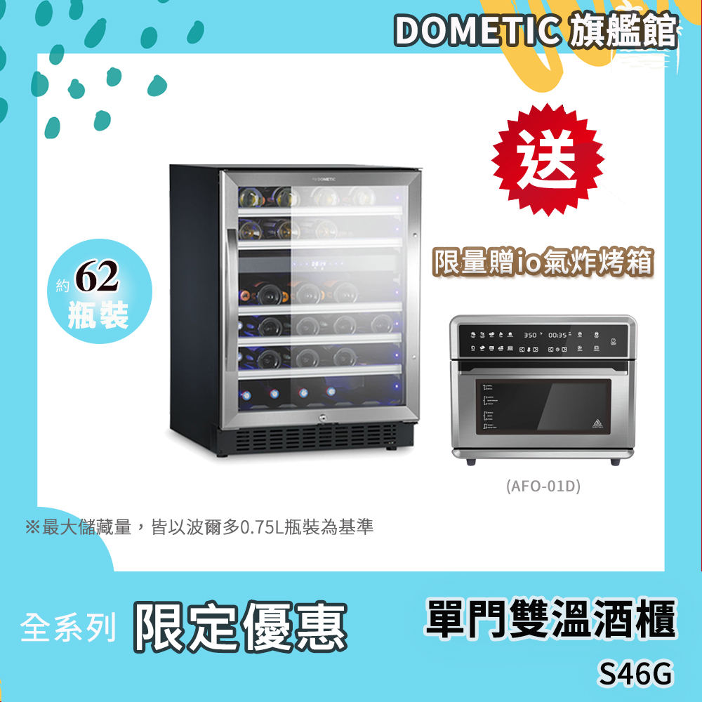 ★贈WAECO多用途行動冷熱箱★DOMETIC單門雙溫專業酒櫃
