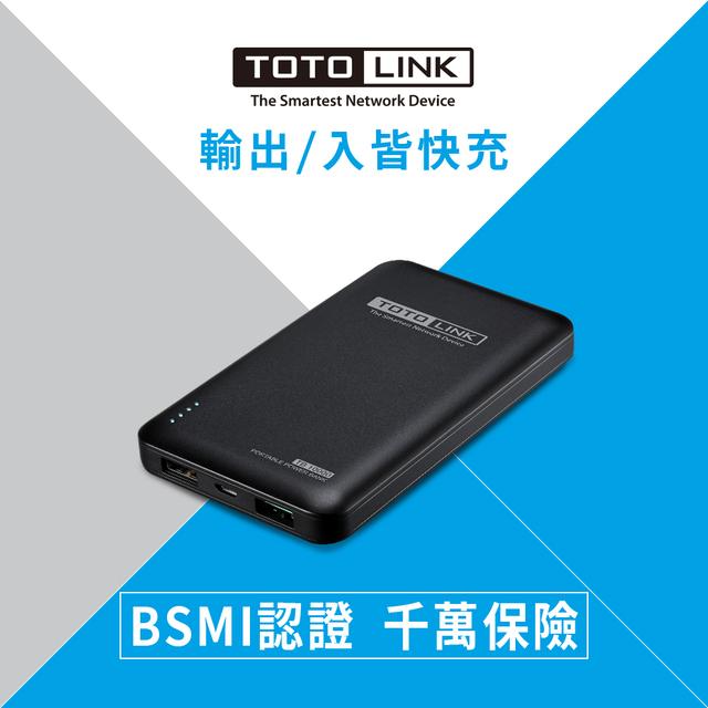 【10000mAh】TOTOLINK 超薄快充行動電源 - 黑