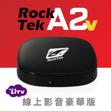 RockTek 4K四核心智慧電視盒(A2V)