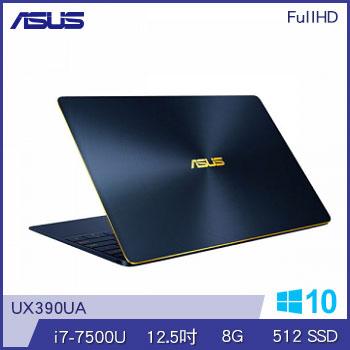 ASUS UX390UA Ci7 512G SSD筆記型電腦(UX390UA-0121A7500U藍)