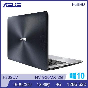 ASUS F302UV Ci5 NV920 128G SSD筆電(F302UV-0031A6200U)