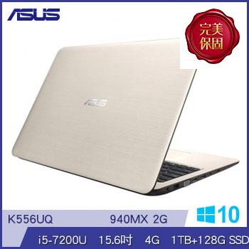 【福利品】ASUS K556UQ 15.6吋筆電(i5-7200U/MX 940/4G/SSD)(K556UQ-0231C7200U金)