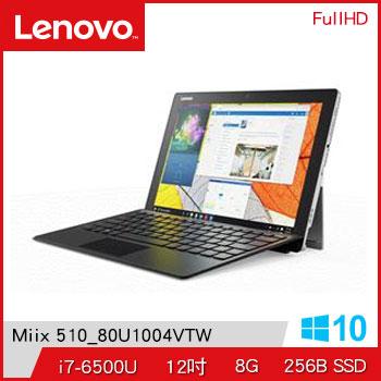 【福利品】LENOVO IP Miix-510 12吋筆電(i7-6500U/8G/SSD/Type C)(Miix 510_80U1004VTW)