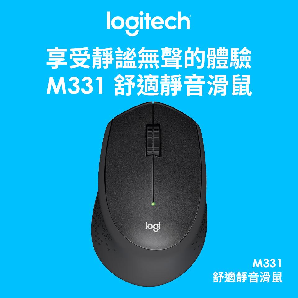 羅技 Logitech M331 舒適靜音滑鼠 - 黑(910-004917)