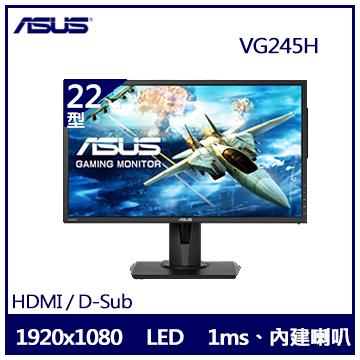 【24型】ASUS VG245H LED電競顯示器(VG245H)