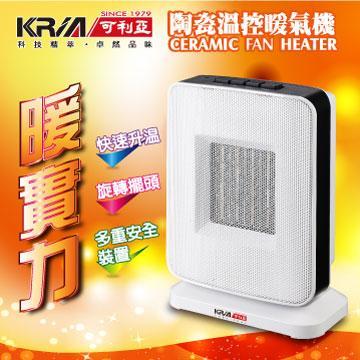 可利亞PTC陶瓷恆溫暖氣機(KR-904T)