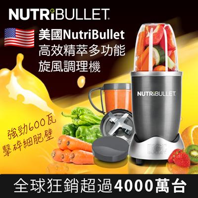 美國NutriBullet高效精萃旋風子彈機(NB-101S)