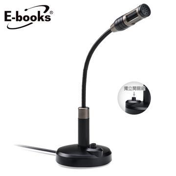 【福利品】E-books S60電競360度全向式麥克風