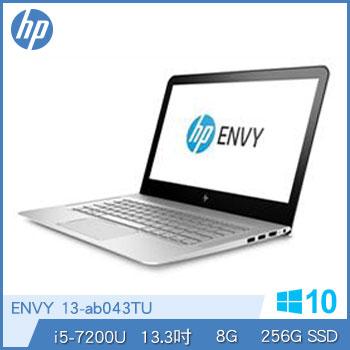 HP ENVY 13-ab043TU Ci5-7200 256G 筆記型電腦(ENVY 13-ab043TU)