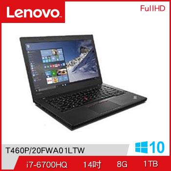 LENOVO ThinkPad T460P Ci7 1TB 筆記型電腦(T460P/20FWA01LTW)