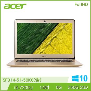 ACER SF314 Ci5 256G SSD輕薄筆電(SF314-51-50K6(金))