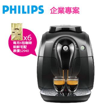 【企業專案】飛利浦全自動義式咖啡機+金鑛精品咖啡豆180包()