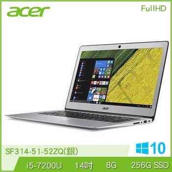 ACER SF314 Ci5 256G SSD輕薄筆電(SF314-51-52ZQ(銀))