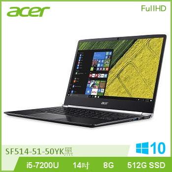 【福利品】ACER SF514 14吋輕薄筆電(i5-7200U/8GB DDR3/512G SSD)(SF514-51-50YK黑)