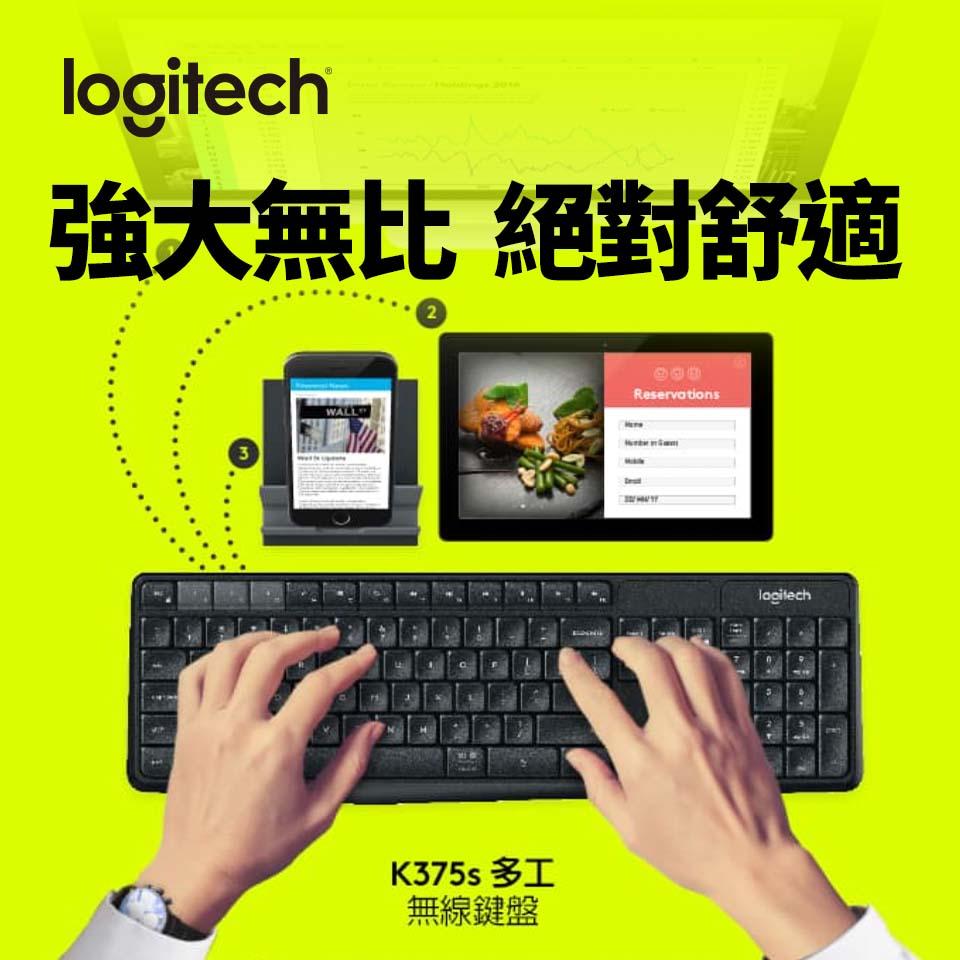 羅技 Logitech K375s 跨平台無線/藍牙鍵盤支架組(920-008253)