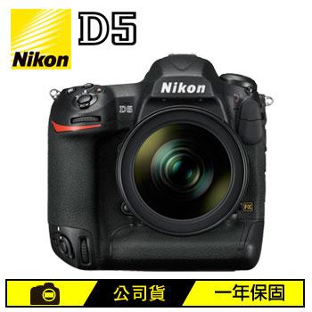 Nikon D5 數位單眼相機(BODY)