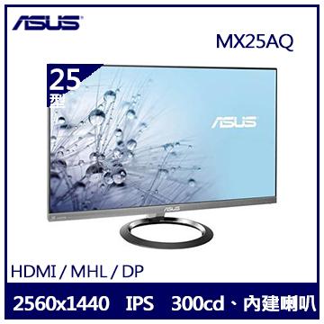 【25型】ASUS MX25AQ IPS 電競顯示器