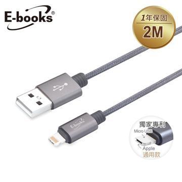 【QC 3.0】E-books X30 雙系統充電傳輸線2M(E-IPD092)