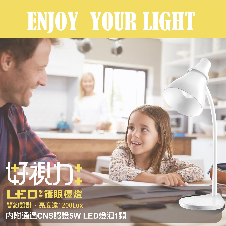 太星電工 好視力LED學生護眼檯燈-梨花白(UTA768EW)
