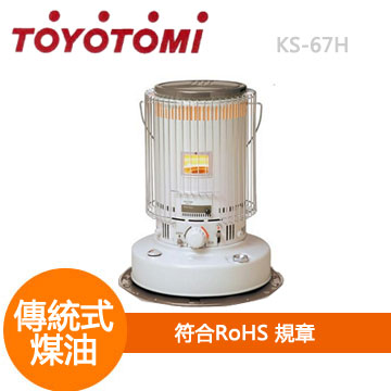TOYOTOMI 傳統式媒油暖爐(KS-67H)