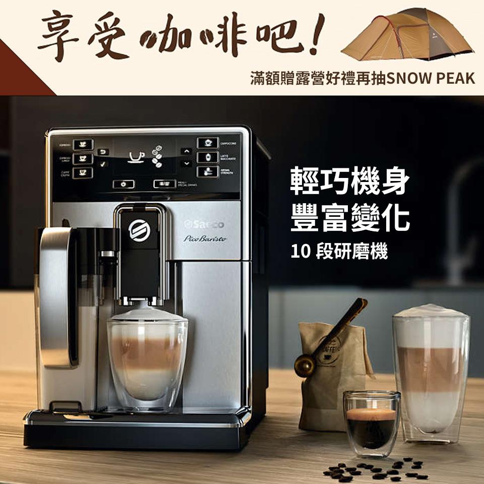 飛利浦Saeco PicoBaristo 全自動義式咖啡機(HD8927/08)