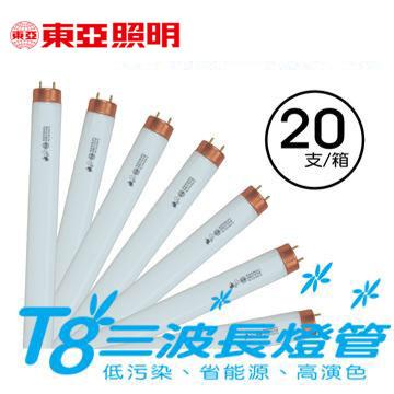 東亞20W太陽神燈管-晝光色-20入(FL20D-EX/18)