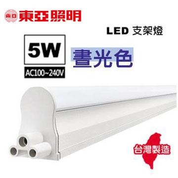 東亞5W高效率LED支架燈-晝光色(附串接線)(LDP201-5AAD-E)