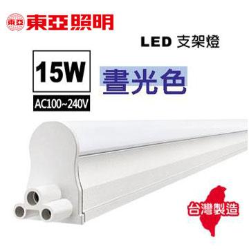 東亞15W高效率LED支架燈-晝光色(附串接線)(LDP203-15AAD-E)