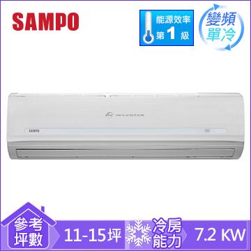 聲寶1對1變頻單冷空調AM-QC72D