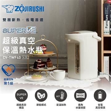 象印4公升超級真空保溫熱水瓶(CV-TWF40)