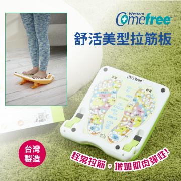 Comefree舒活美型拉筋板(CF-81112)