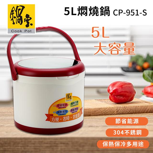 鍋寶5L燜燒鍋(CP-951-S)