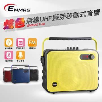 EMMAS 教學無線麥克風(T-68(黃))