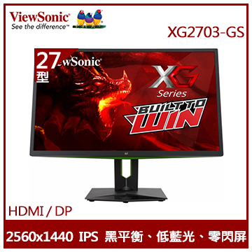 【27型】ViewSonic G-Sync電競WQHD顯示器(XG2703-GS)