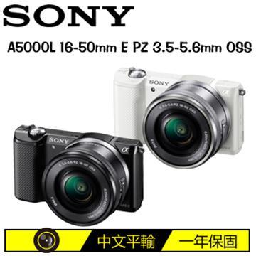 SONY 5000L可交換式鏡頭相機KIT-白(A5000L 16-50mm(中文平輸))