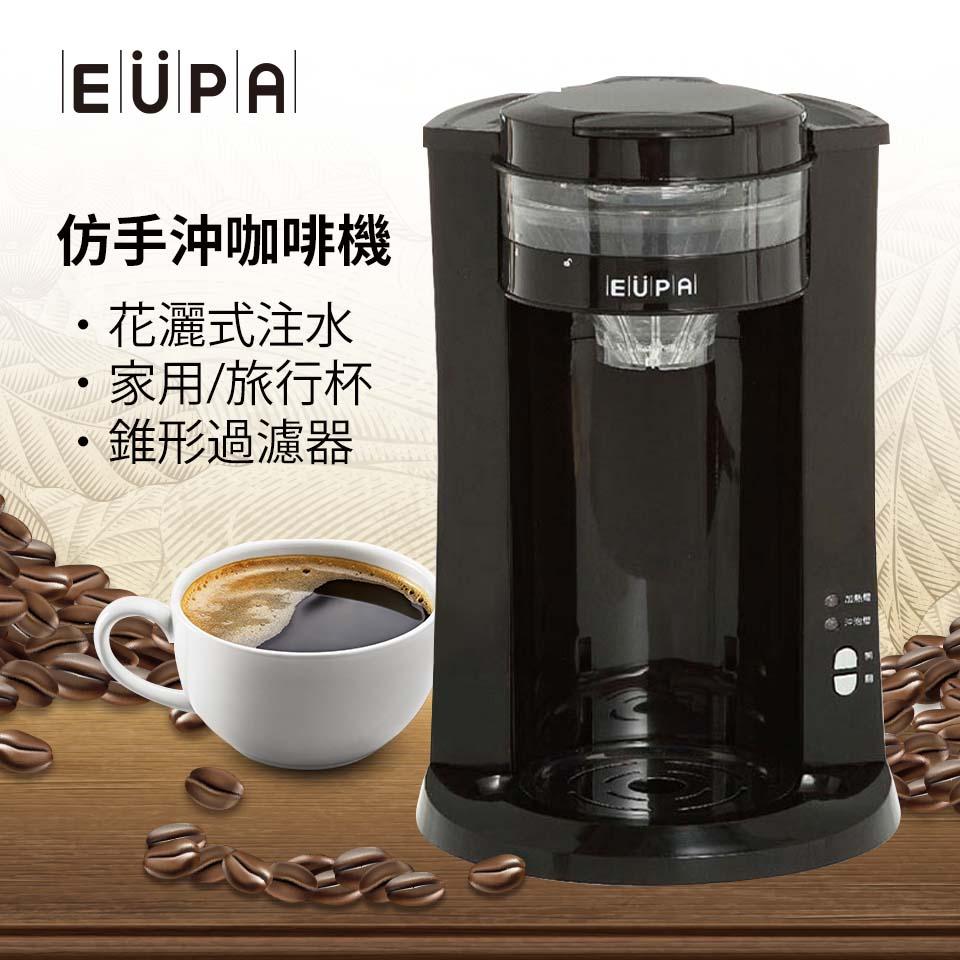 【拆封品】EUPA 仿手沖咖啡機