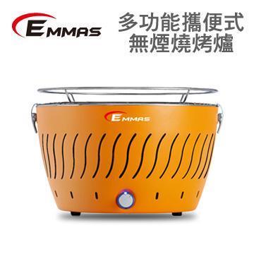 EMMAS多功能攜便式無煙燒烤爐