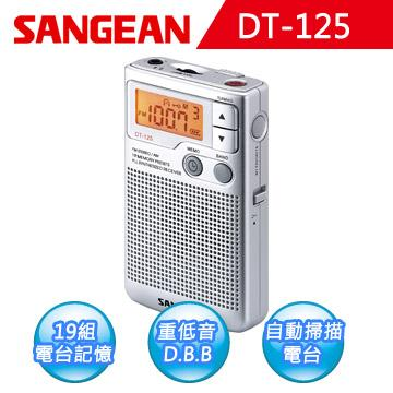 【SANGEAN】二波段數位口袋型收音機(DT-125)