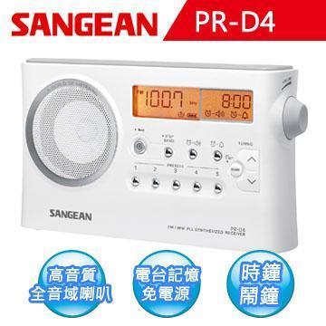 【SANGEAN】調頻FM/AM數位收音機(PR-D4)