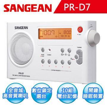 【SANGEAN】雙波段充電式收音機(PR-D7)
