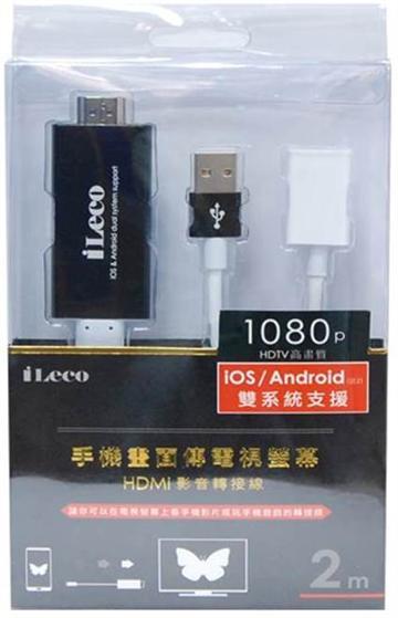 iLeco手機螢幕傳電視HDMI影音轉接線-2M(ILE-APM020)