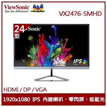 【24型】ViewSonicVX2476IPS液晶顯示器