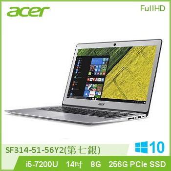 ACER SF314 Ci5 256G SSD輕薄筆電(SF314-51-56Y2(第七銀))