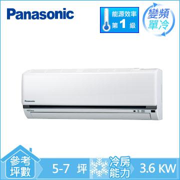 Panasonic 1對1變頻單冷空調(CU-K36YCA2(室外供電))