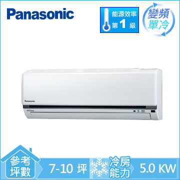 Panasonic 1對1變頻單冷空調(CU-K50YCA2(室外供電))